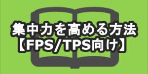 集中力を高める方法【FPS/TPS向け】