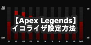 Apex Legends向けイコライザー設定