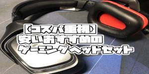 安いおすすめのゲーミングヘッドセット【コスパ重視】