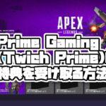 Prime Gaming(Twich Prime)の特典を受け取る方法
