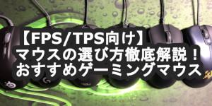 【FPS/TPS向け】マウスの選び方徹底解説!おすすめゲーミングマウス