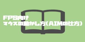 FPS向けマウスの動かし方(AIMの仕方)