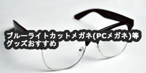 ブルーライトカットメガネ(PCメガネ)等グッズおすすめ