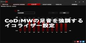 CoD:MW向けイコライザー設定