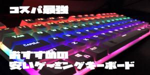 安いおすすめのゲーミングキーボード【コスパ重視】