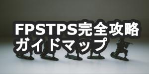 FPS/TPS完全攻略ガイドマップ