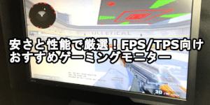 安さと性能で厳選!FPSTPS向けおすすめゲーミングモニター