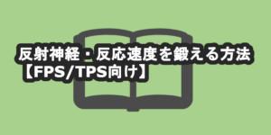 反射神経・反応速度を鍛える方法【FPS/TPS向け】