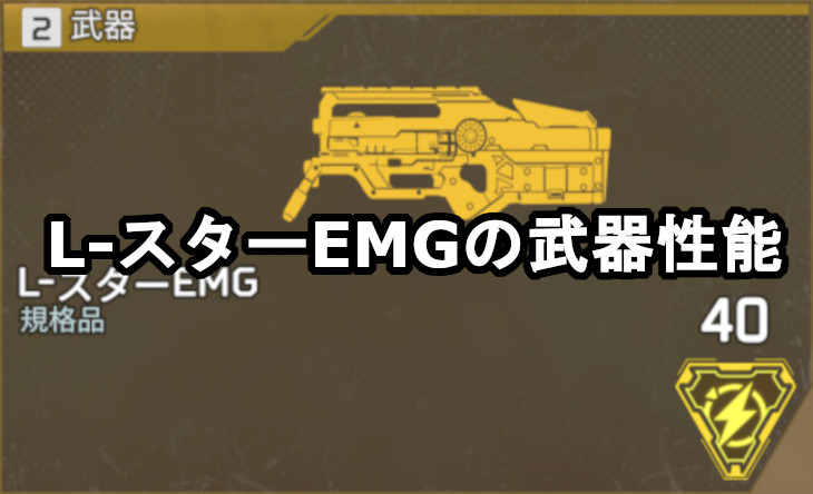 L-スターEMGの武器性能