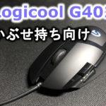 かぶせ持ち向けゲーミングマウス!Logicool G402レビュー