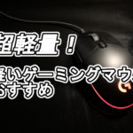 【FPS TPS向け】超軽量!軽いゲーミングマウスおすすめ