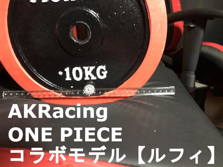 AKRacing ONE PIECEコラボモデル【ルフィ】-沈み込み
