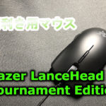 両利き用マウスRazer LanceHead Tournament Editionレビュー