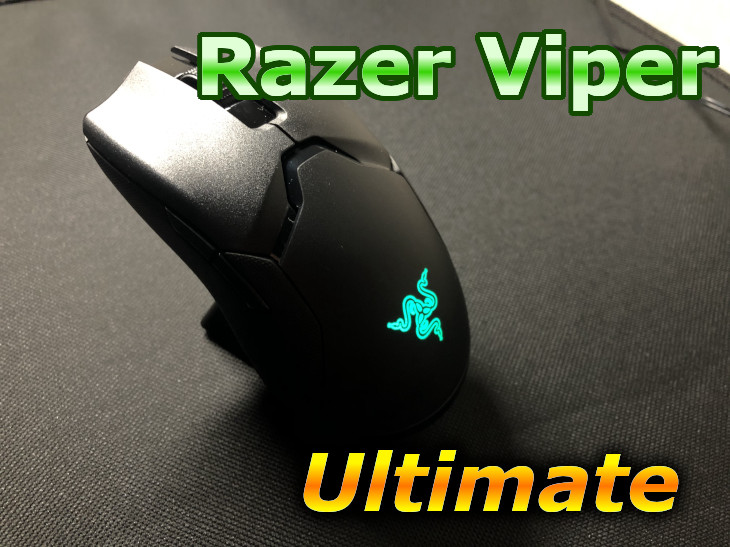 Razer Viper Ultimateをレビュー