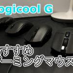 ロジクール(Logicool)製おすすめゲーミングマウス【FPS向け】