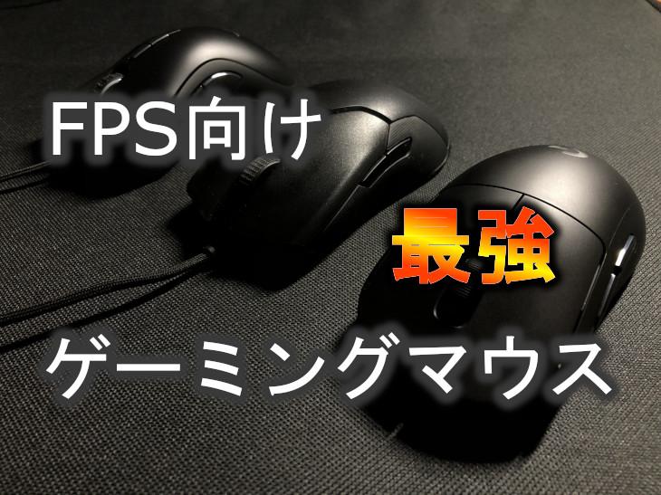 FPS向け最強ゲーミングマウス