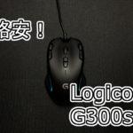 格安ゲーミングマウスLogicool G300sレビュー