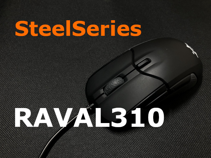 SteelSeries RIVAL310をレビュー