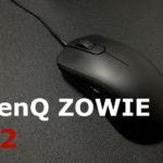 BenQ ZOWIE S2をレビュー
