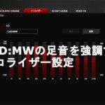 CoDMWの足音を強調するイコライザー設定