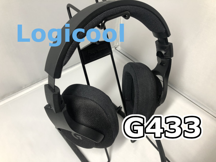 Logicool G433をレビュー