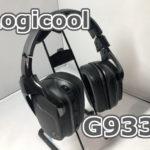 Logicool G933sをレビュー