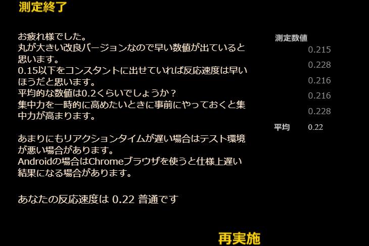 応答速度2
