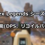 【Apex Legends】シーズン4の武器性能(DPS、リコイルパターン)