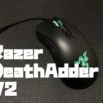 Razer DeathAdder V2をレビュー