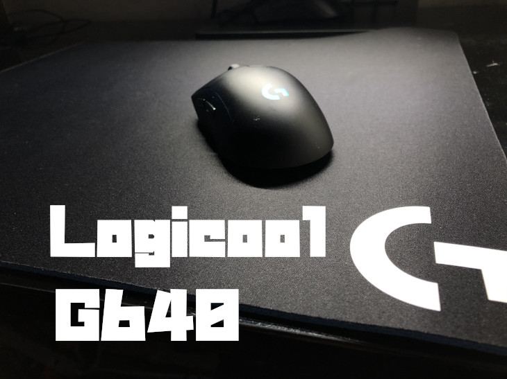 Logicoolのゲーミングマウスパッド「Logicool G640」をレビュー