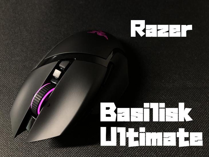 Razer Basilisk Ultimateをレビュー