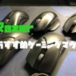 Razerのおすすめゲーミングマウス