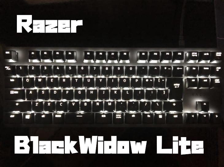 Razer BlackWidow Liteをレビュー