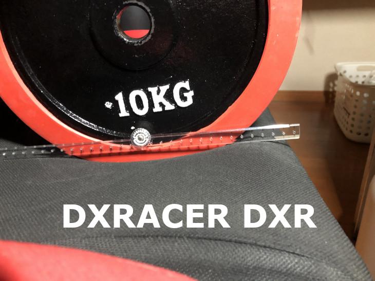 DXRACER DXR-沈み込み