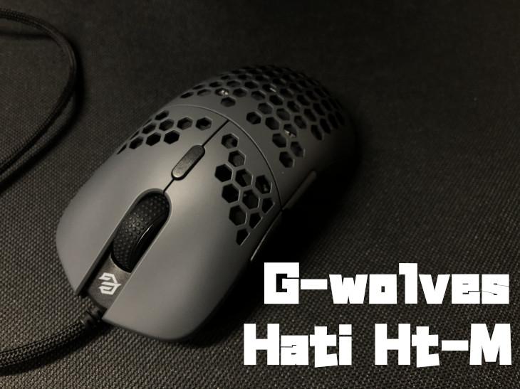 G-wolves Hati Ht-Mをレビュー