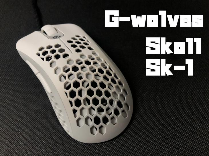 G-wolves Skoll Sk-lをレビュー