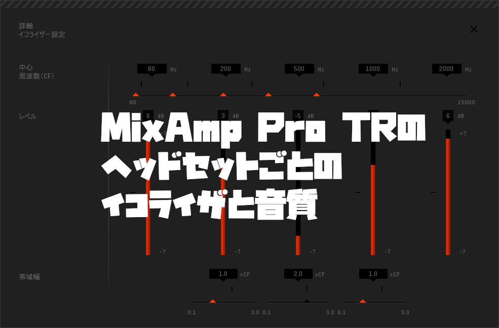 MixAmp Pro TRのヘッドセットごとのイコライザと音質