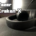 Razer Kraken X USBをレビュー