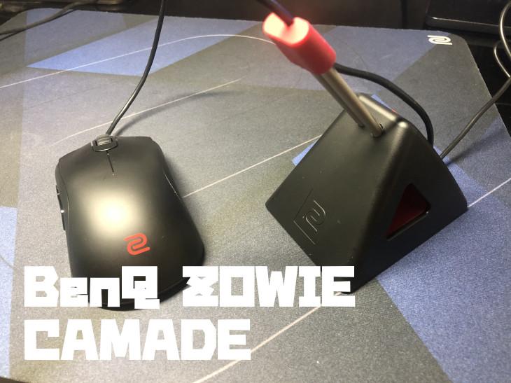 BenQ ZOWIE CAMADEをレビュー