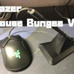 Razer Mouse Bungee V2をレビュー