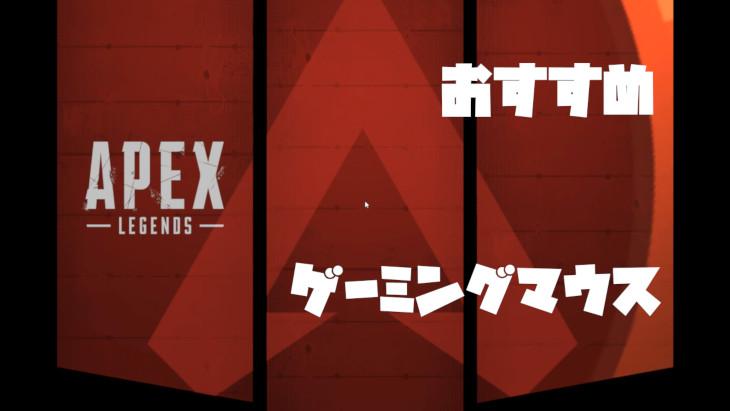 Apex Legendsで使えるおすすめのゲーミングマウス