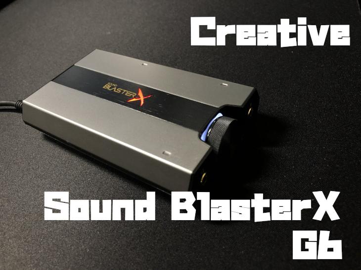 Creative Sound BlasterX G6をレビュー