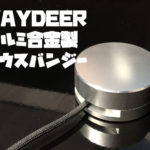 VAYDEERアルミ合金製マウスバンジーをレビュー