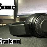Razer Krakenをレビュー
