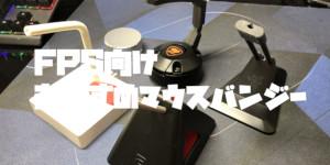 FPS向けおすすめマウスバンジー-サイドバー