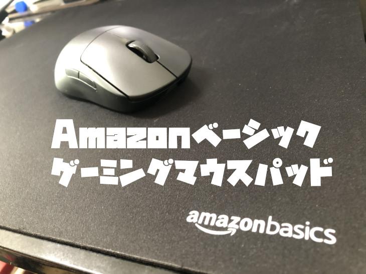 Amazonベーシック ゲーミングマウスパッドをレビュー