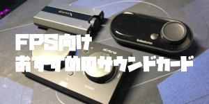 FPS向けおすすめのサウンドカード(USBDAC)