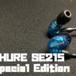 SHURE SE215 Special Editionをレビュー