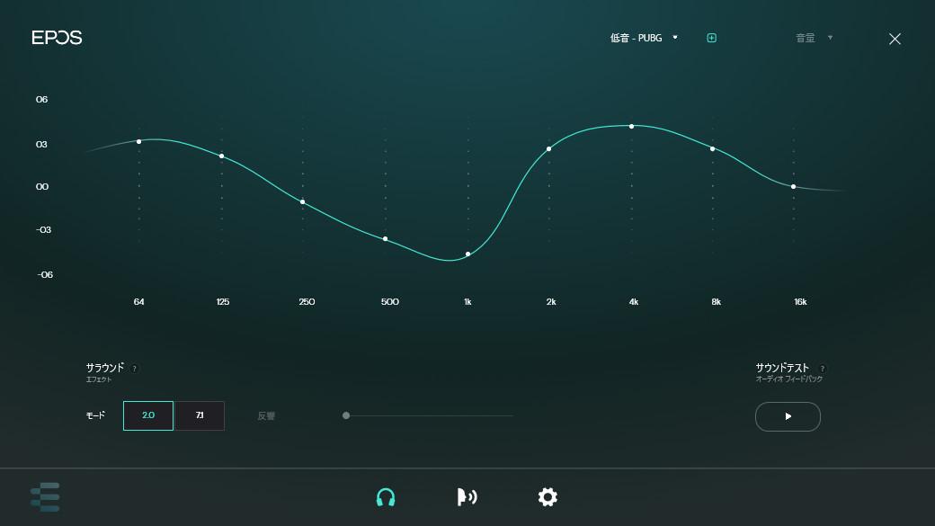 低音寄り - PUBG向けイコライザー