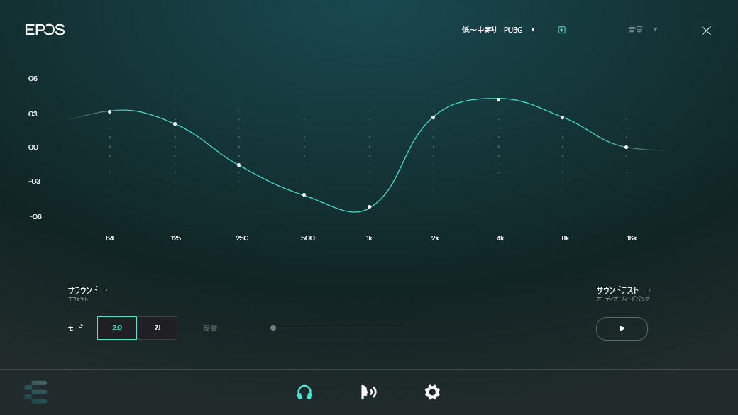 低音~中音より - PUBG向けイコライザー